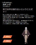 Symphogear XDU Character Profile (Fudo)