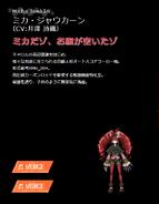 Symphogear XDU Character Profile (Micha)