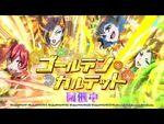 【戦姫絶唱シンフォギアXD UNLIMITED】「ゴールデンカルテット」PV