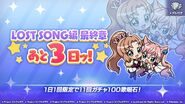 LOST SONG Final Chapter Countdown Gacha D-3