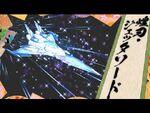 【戦姫絶唱シンフォギアXD UNLIMITED】煌刃・ジェッタソード(風鳴翼)