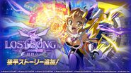 LOST SONG Final Event Part 2
