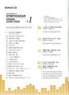 S1 BD Volume 2 Lyrics