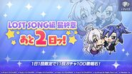 LOST SONG Final Chapter Countdown Gacha D-2