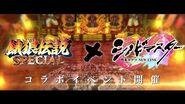 Fatal Fury Special X Senran Kagura New Link