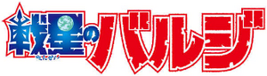 Sensei no Bulge Logo.png