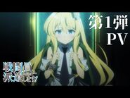 TVアニメ『戦闘員、派遣します!』第1弾PV