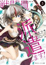 Volume 5 (Light Novel)