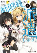 Volume 4 (Light Novel)