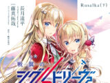 Warlords of Sigrdrifa: Rusalka (Light Novel)