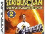 Serious Sam: Мобиос: последняя планета