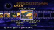 Serious_Sam_Next_Encounter_PS2_PCSX2_HD_Прохождение_–_Этап_28_Юхуаюан_–_имперский_сад