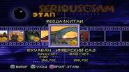 Serious Sam Next Encounter PS2 PCSX2 HD Прохождение – Этап 28 Юхуаюан – имперский сад