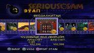 Serious Sam Next Encounter PS2 PCSX2 HD Все оружие – Этап 29 Чудовище под дворцом