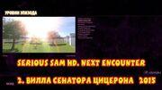 Serious Sam HD Next Encounter – Секретное прохождение – Миссия 2 Вилла сенатора Цицерона