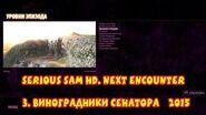 Serious Sam HD Next Encounter – Секретное прохождение – Миссия 3 Виноградники сенатора
