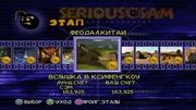 Serious_Sam_Next_Encounter_PS2_PCSX2_HD_Прохождение_–_Этап_19_Вспышка_в_Ксифенгкоу