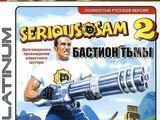 Serious Sam: Бастион Тьмы