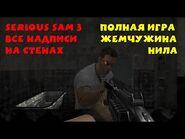 Serious Sam 3- BFE