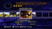Serious_Sam_Next_Encounter_PS2_PCSX2_HD_Прохождение_–_Этап_11_Храм_Марса