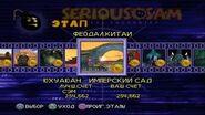 Serious Sam Next Encounter PS2 PCSX2 HD Все оружие – Этап 28 Юхуаюан – имперский сад