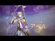 【セブンナイツ(Seven Knights)】七天大聖・アベル