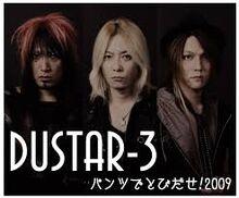 Dustar-3 00.jpg