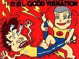 世直し Good Vibration