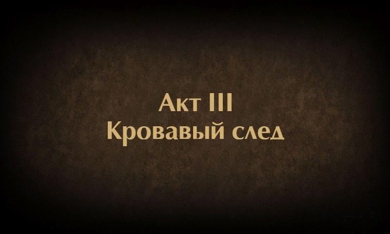 Акт III: Кровавый след