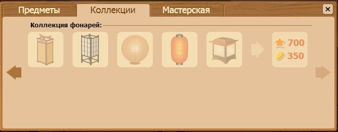 Коллекции