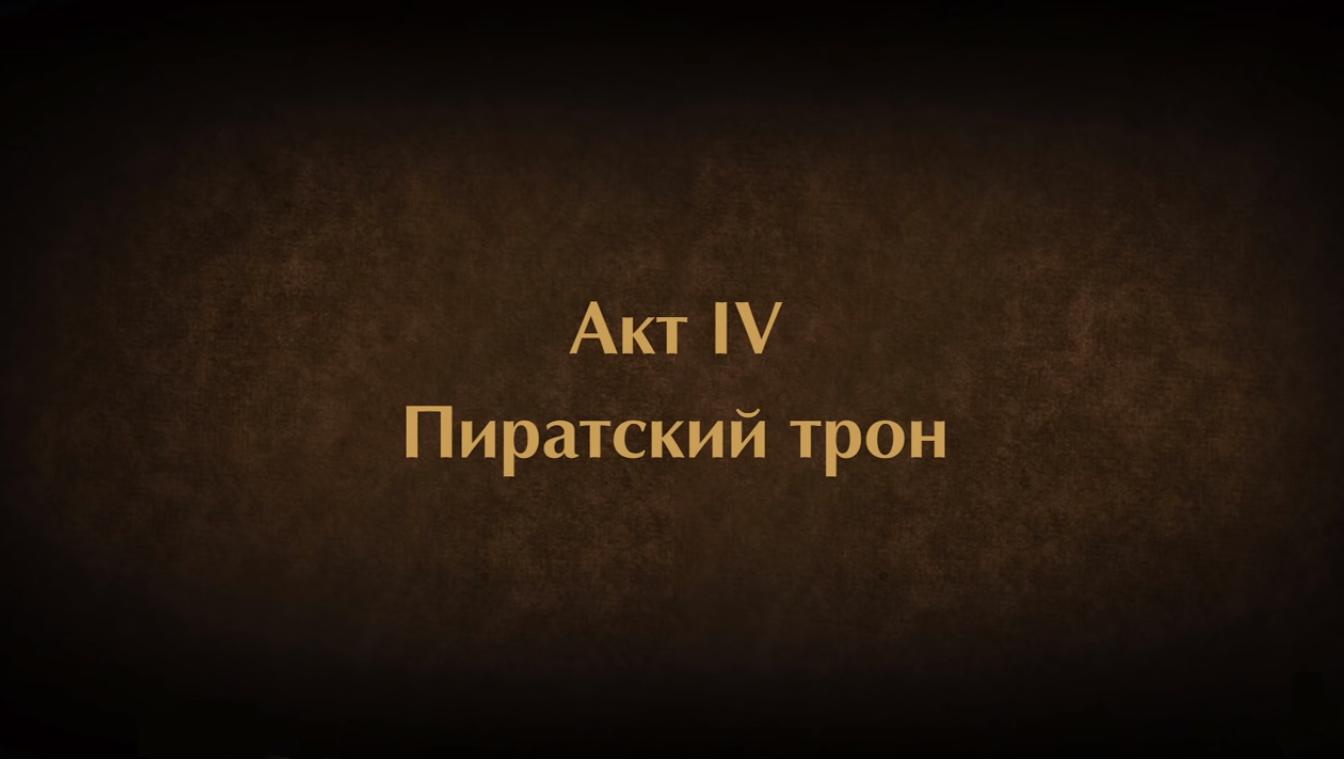Акт IV: Пиратский трон