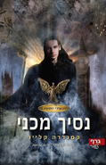 Copertina Principe Israele