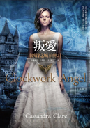 Copertina The Infernal Devices, L'Angelo 4