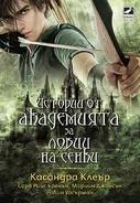Copertina Le cronache dell'Accademia Shadowhunters Bulgaria