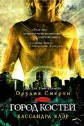 Borító TMI1 orosz