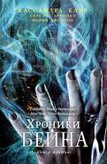 Обложка ХБ, Русская 03