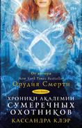 Copertina Le cronache dell'Accademia Shadowhunters Russia 2