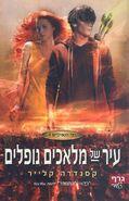 Обложка ГПА, Древнееврейская