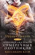 Copertina Le cronache dell'Accademia Shadowhunters Russia