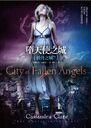 Città degli angeli caduti Cina