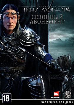 Сезонный абонемент (русское издание).png