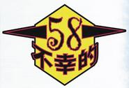 58th Battle Brigade (Shadowrun, 10 Mercs)