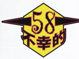 58th Battle Brigade