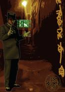 The Gentlemen (Shadowrun Sourcebook, 10 Gangs)