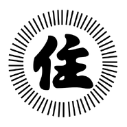 Sumiyoshi-kai, symbol (Wikipedia)