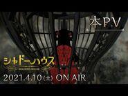 TVアニメ「シャドーハウス」本PV|2021年4月10日(土)より放送