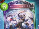 Sevens Force Sorcerer