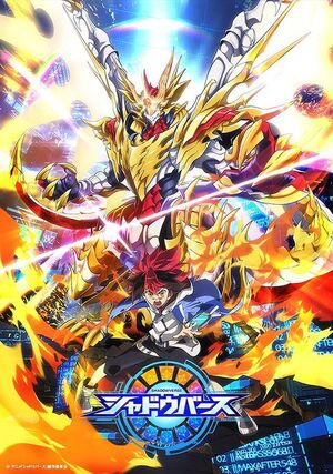 Shadowverse Anime Visual 1.jpg
