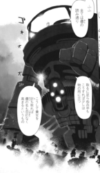 ES Manga Ch 01 Gogmagog true body