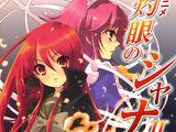 Anime Shakugan no Shana II no Subete